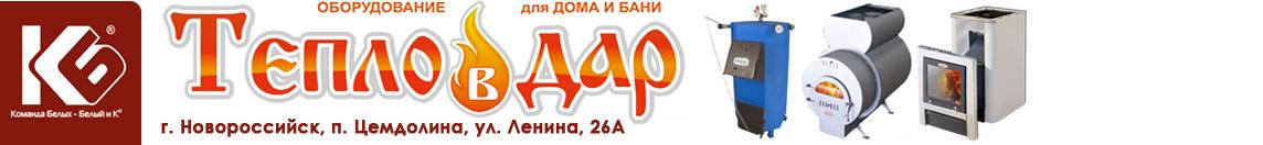 Печи Котлы Новороссийск