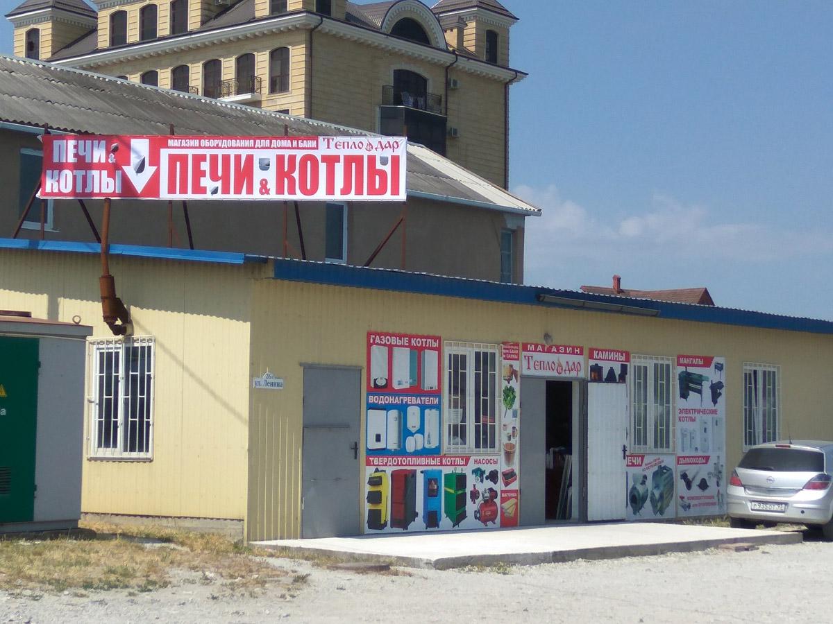 Магазин в Новороссийске